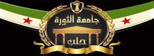 حلبية حلبية نحنا رجال الحلبية