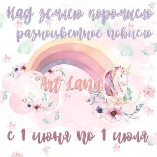 "Задание ""Над землею коромысло..."" 01/07"