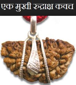 एक मुखी रुद्राक्ष  कवच  Ek Mukhi Rudraksha