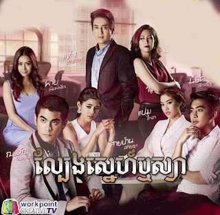 Lbeng Sne Rusya [06 EP] Thai Khmer Movie