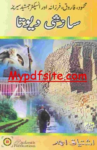 Saazshi Devta by Ishtiaq Ahmed