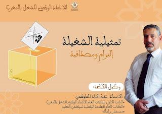 يتيم والحملة الانتخابية لمجلس المستشارين 2015