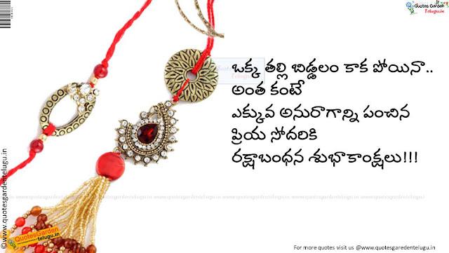 Best Telugu Rakhipurnima quotes greetings sms 955