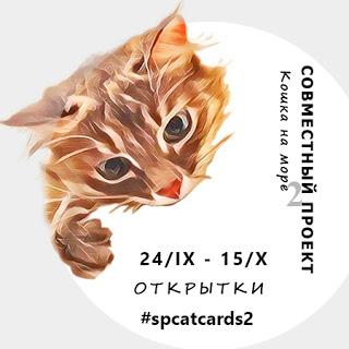 Интересный СП по открыткам с Кошкой на море