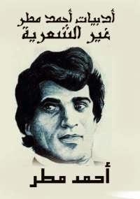 أدبيات أحمد مطر غير الشعرية - كتابي أنيسي