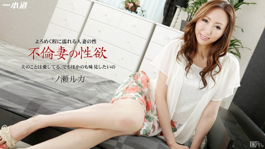 1Pondo 092614_891 - Original Drama Collection Ruka Ichinose