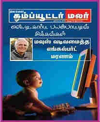 Dinamalar Computer Malar 08 July 2013 Tamil magazine PDF Free Download, Computer Malar 08-07-2013 Magazine Download online, latest ComputerMalar magazine dinamalar weekly book download link, computer malar tamil pdf