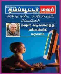 Dinamalar Computer Malar 08 July 2013 Tamil magazine PDF Free Download, Computer Malar 08-07-2013 Magazine Download online, latest ComputerMalar magazine dinamalar weekly book download link, computer malar tamil pdf