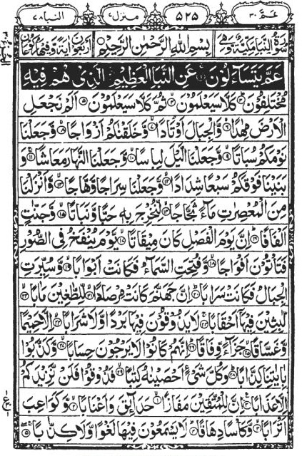 Contoh Kesalahan Cetakan Al-Quran 2