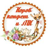 КОРОБ МК и КОНФЕТ