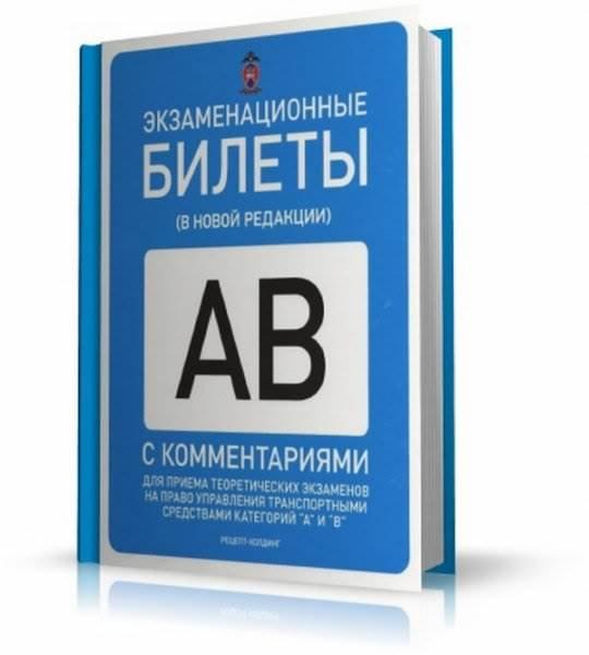 БИЛЕТЫ ПДД С КОММЕНТАРИЯМИ И ...: www.avtobllog.ru/p/blog-page_6.html