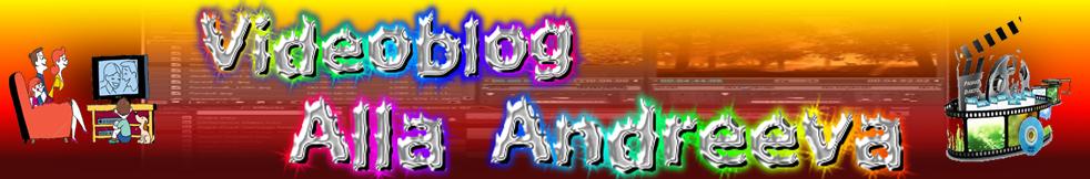 Видеоблог онлайн Аллы Андреевой