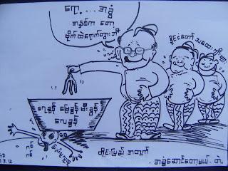 Cartoon Gyaw Dee – အခြံခ်ည္းပဲ ေပးေတာ့မယ့္ ႏိုုင္ငံေတာ့္ေစတနာ
