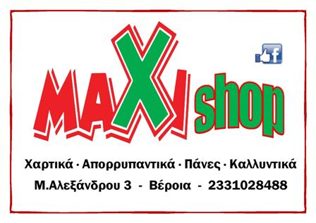 Maxi Shop Veria - Facebook
