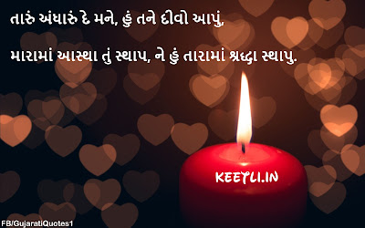 Love Quotes Shayari in Gujarati