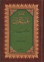 """تفسير غريب القرآن طھظپط³ظٹط± ط؛ط±ظٹط¨ ط§ظ""""ظ'ط±ط¢ظ†.jpg"""