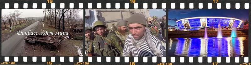 Клип Донбасс ждет мира