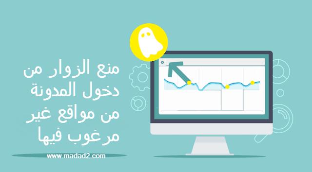منع المواقع الغير مرغوب فيها دخول مدونتك