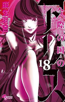 Imawa no Kuni no Alice Manga