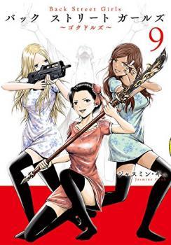 Back Street Girls - Washira Idol Hajimemashita. Manga