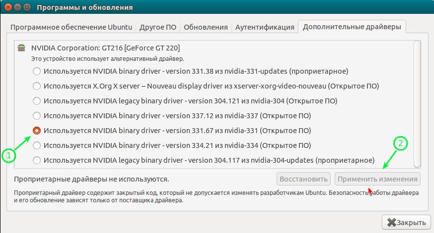 Ubuntu Установка Драйвера Intel