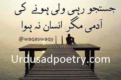 Justaju Rahi Wali