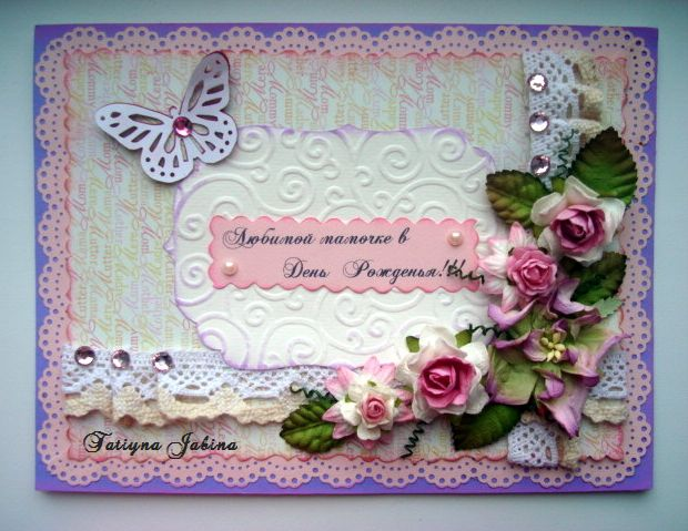 Открытка с днем рождения для мамы скрапбукинг