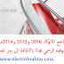تحميل برنامج الاتوكاد 2016 من موقعه الرسمي مجانا بالاظافة الى رمز تفعيله