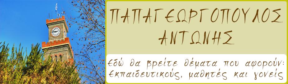 Παπαγεωργόπουλος Αντώνης