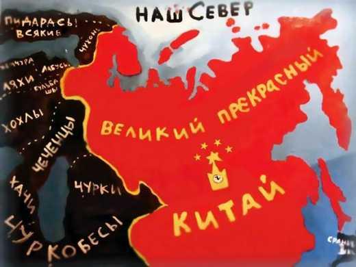 Картинки по запросу Китай оккупирует Россию - фотожаба