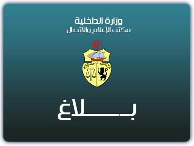 وطني وزارة الداخليّة: القبض أفراد متورطون تمويل العناصر المتمركزة الجبال minist.png