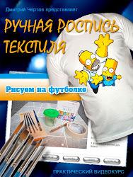 Рисовать на футболках -просто!