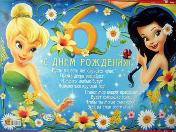 Поздравление с днем рождения племянницу с 6 летием