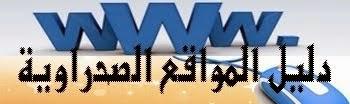 دليل المواقع الصحراوية على الانترنت