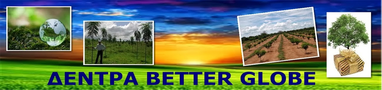 Better Globe - Καλύτερος Πλανήτης