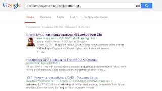 Выдача Google с расширеным сниппетом