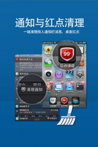 Screenshot 2 Tencent Mobile Manager Pro 13.01.1