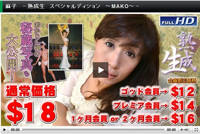 main Ghachinco ガチん娘p 2013-08-23 ppv1018 熟成生スペシャルディション~MAKO~麻子 [154P28.5MB] 09050