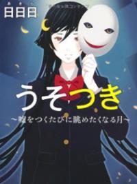 Usotsuki – Uso o Tsuku Tabini Nagametakunaru Tsuki