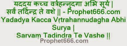 Ancient Hindu Vashikaran Spell for the Vedas