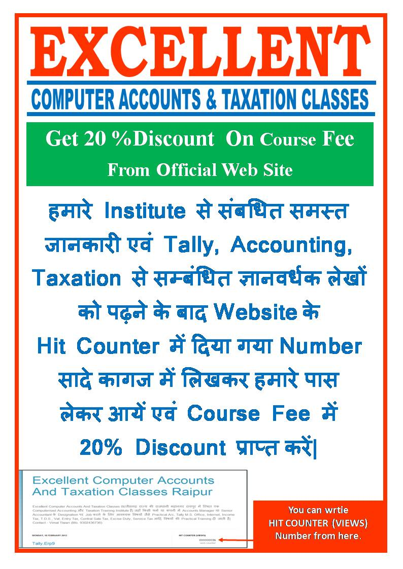 discount definition in accounting