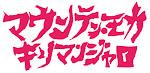 モカキリブログ