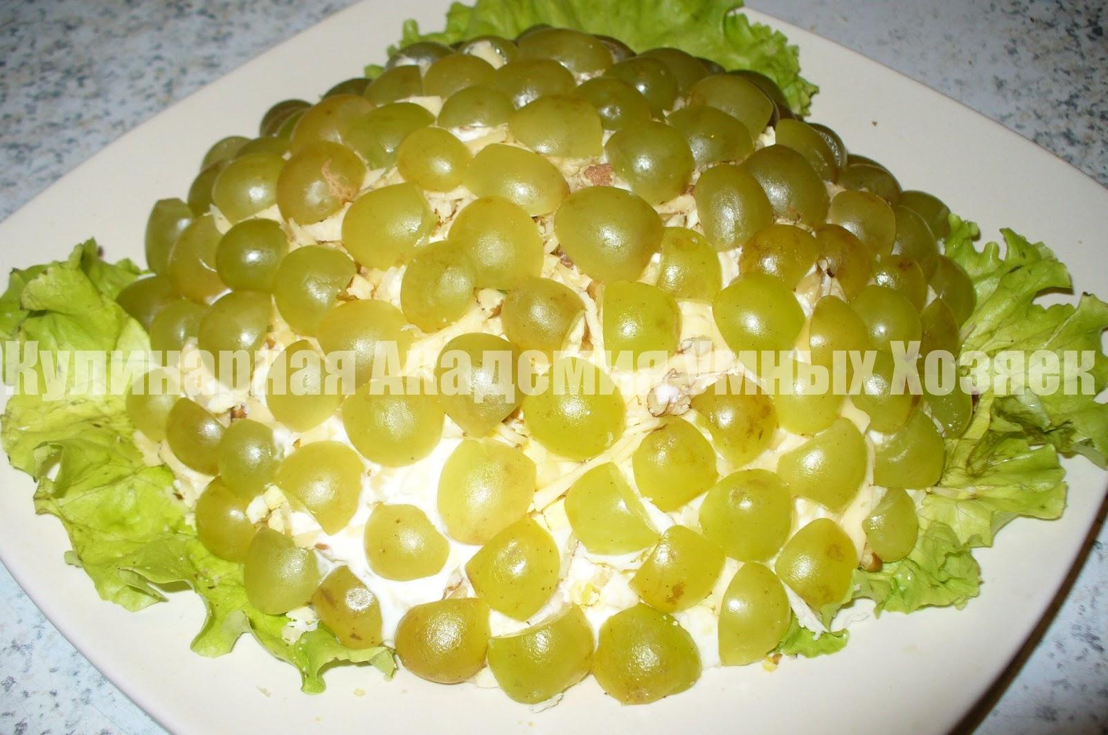 салат с курицей и виноградом готовый