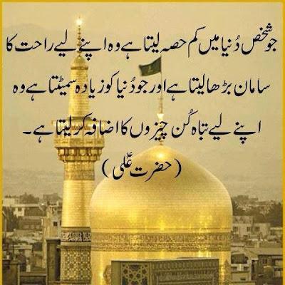 Dunya-or-aakharat-urdu-aqwal-e-zaarin
