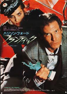 Frantic- afiche de cine japones