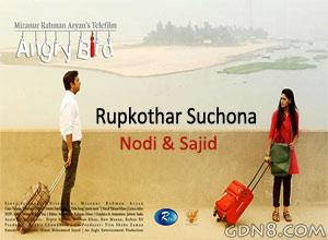 Rupkotha - Angry Bird - Nodi & Sajid