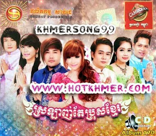 Sunday CD Vol 170 Full Album [Khmer New Year 2014]