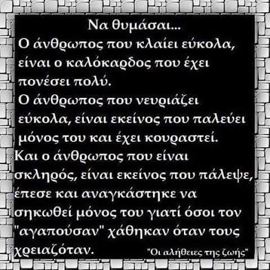 Oi Alithies tis Zois
