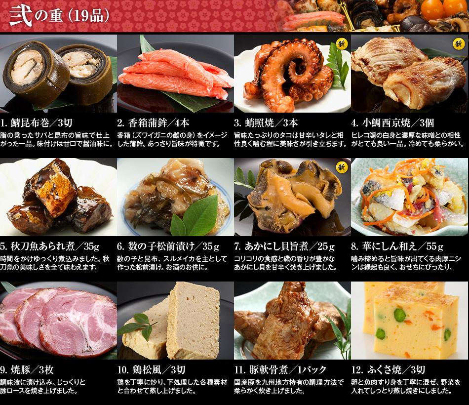 博多久松 和洋折衷定番おせち料理3人前 『春日』 12345