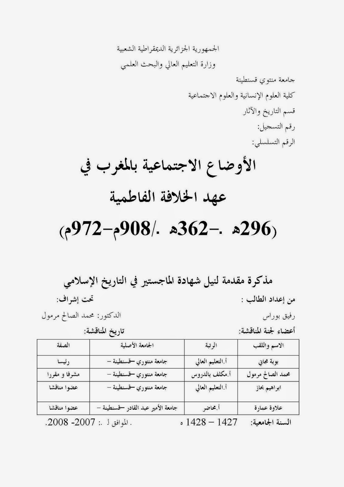 الأوضاع الإجتماعية بالمغرب في عهد الخلافة الفاطمية - رسالة ماجيستر